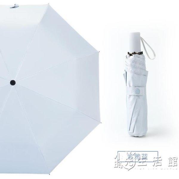 太陽傘黑膠防曬防紫外線摺疊雨傘女韓國小清新女神晴雨兩用遮陽傘