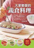 大家都愛的蔬食料理:為自己、為他人的健康好料理,讓生命是一場開心的修行!
