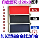 印台 加長型印台條型快幹印尼手提箱包轉輪印組合號碼印章專用印泥