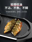 電烤盤 火鍋燒烤一體鍋多功能電烤盤家用燙煎烤涮烤肉兩用架爐鐵板燒 麻吉鋪