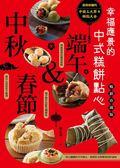春節&端午&中秋:幸福應景的中式糕餅點心