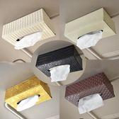 布迪 車用紙巾盒 汽車創意掛式吸頂遮陽板紙巾盒 車載抽紙盒【雙11超低價狂促】