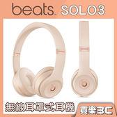 Beats Solo3 Wireless 頭戴式 藍芽耳機 霧金 長達 40小時音樂播放 【分期0利率】 APPLE公司貨