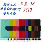 88柑仔店~韓國Goospery 2018三星 J8  手機殼保護套J810 6吋 翻蓋皮套雙色
