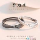 男戒指 純銀異地戀對戒刻字男女款日韓簡約時尚學生情侶戒指一對活口禮物 8號店