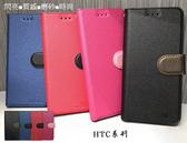 【星空系列~側翻皮套】HTC Desire 19+ 19 Plus 磨砂 掀蓋皮套 手機套 書本套 保護殼 可站立