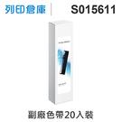 相容色帶 EPSON S015611 超值20入黑色 副廠色帶 /適用 LQ-690C/LQ-695C