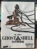 挖寶二手片-B54-正版DVD-動畫【攻殼機動隊】-日語發音(直購價) 海報是影印
