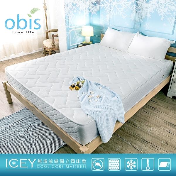 單人床墊 ICEY涼感紗二線無毒蜂巢獨立筒床墊[單人3.5*6.2尺]【obis】
