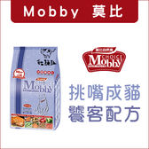 Mobby莫比〔挑嘴成貓饕客配方,1.5kg〕