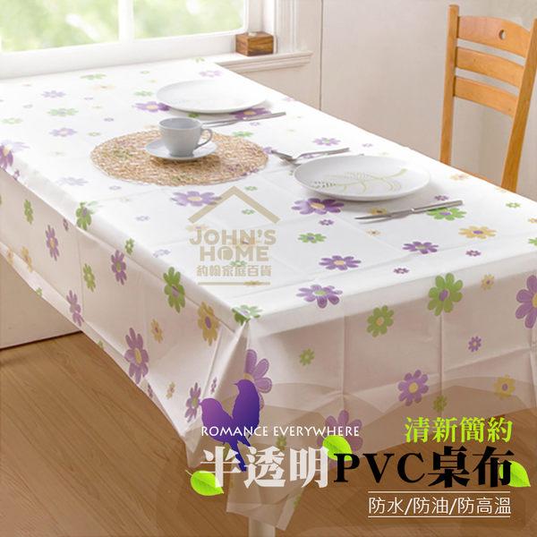 約翰家庭百貨》【TA112】PEVA清新簡約半透明防水防油免洗桌布 桌巾 130*180cm 6款可選