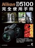 (二手書)Nikon D5100 完全使用手冊
