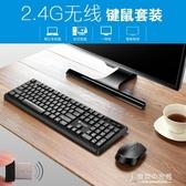 無線鍵盤鼠標套裝筆記本台式電腦電視商務辦公家用鍵鼠靜音 東京衣秀 YYP