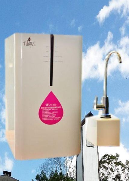 喝好水從 千山廚下紫外線殺菌磁礦淨水器 UV-850免費安裝