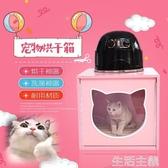 寵物烘乾機 寵物烘干箱吹水機烘干機狗狗貓咪吹毛烘干神器洗澡家用靜音拼接