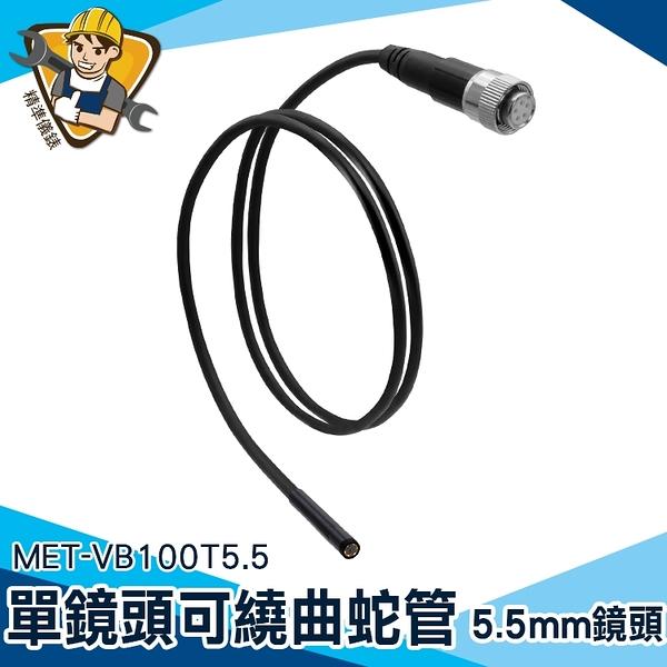 內窺鏡零件 硬線款 內視鏡 汽修檢測 抓漏 MET-VB100T5.5 IP67防水 可繞曲朔型蛇管