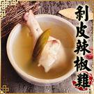 剝皮辣椒雞腿燉湯*1包組(330g±10%/包)