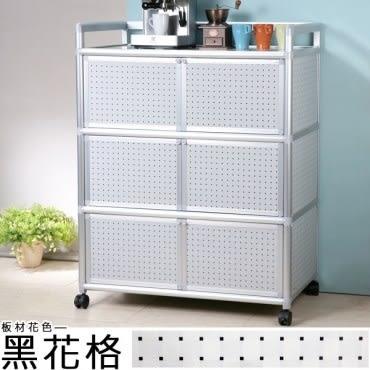 Homelike 鋁合金3尺六門收納櫃-黑花格