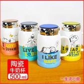 〖LifeTime〗﹝史努比陶瓷牛奶馬克杯500ml ﹞正版陶瓷馬克杯 杯子 水杯 咖啡杯 SNOOPY B05808