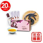 【優補達人】原味鰻魚精(冷凍)一盒20包(送5包)-電電購