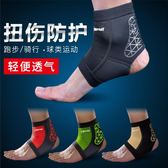 踝扭傷防護關節護腳踝男固定護腳腕籃球女護裸護腕運動護具
