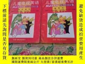 二手書博民逛書店兒童電視英語MUZZY瑪澤的故事罕見視聽教材+輔導書Y186899 中國廣播電視 中國廣播
