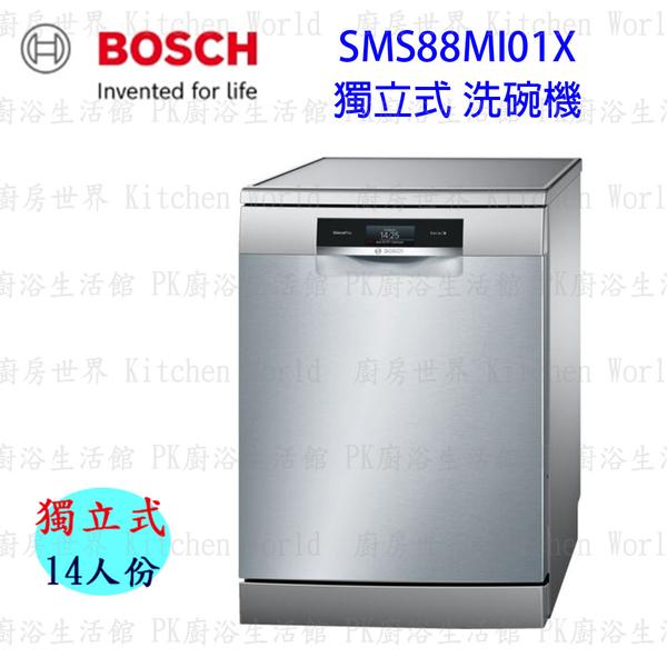【PK廚浴生活館】 高雄 BOSCH 博世 SMS88MI01X 8系列 60cm 洗碗機 獨立式 實體店面 可刷卡