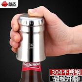 開瓶器304不銹鋼抖音開啤酒開瓶器網紅個性創意按壓式無痕自動啟瓶起子 晶彩 99免運
