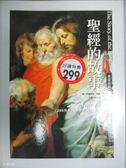 【書寶二手書T8/宗教_YDS】聖經的故事_亨德里克‧房龍