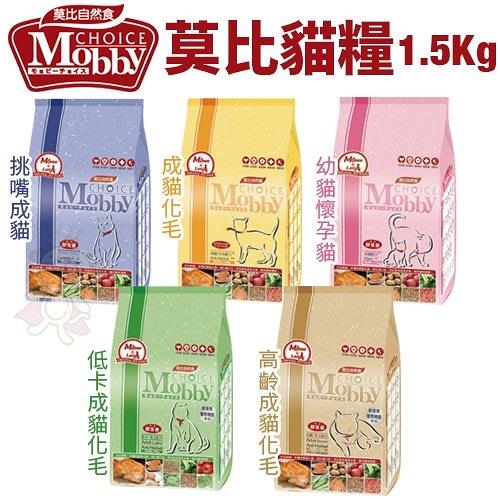 MobbyChoice莫比自然食 貓糧1.5Kg 不含人工香料與色素 貓糧『寵喵樂旗艦店』