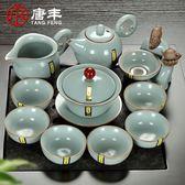 茶具套裝陶瓷仿汝窯功夫家用辦公室冰裂茶具蓋碗茶壺茶杯整套BL 【好康八八折】