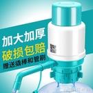 純凈水桶手壓式飲水器桶裝水抽水器礦泉水龍頭飲水機按壓水器出水 創時代3c館