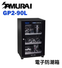 【EC數位】Samurai 新武士 GP2-90L 數位電子防潮箱 90公升 數位顯示 液晶屏顯示 乾燥櫃 相機 收藏