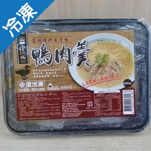 饗城鴨肉羹800G/碗【愛買冷凍】