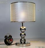 大號后現代臺燈簡約書房臥室銀色燈罩觸摸調光開關遙控金色床頭燈 酷男精品館