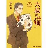 大叔與貓 (首刷附錄版) 01