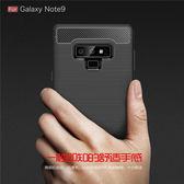三星Galaxy Note 9 髮絲紋 碳纖維 防摔手機軟殼 矽膠手機殼 磨砂霧面 防撞 拉絲軟殼 全包邊手機殼