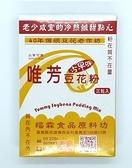 【嘉騰小舖】唯芳 古早味豆花粉 1盒30g±5公克(3包入) [#1]{661799855105}