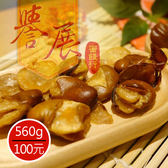 ~譽展蜜餞~蒜味大蠶豆560g 100 元