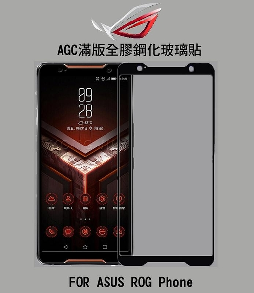 ☆愛思摩比☆ASUS ROG Phone AGC CP+ 滿版鋼化玻璃保護貼 全膠貼合 真空電鍍