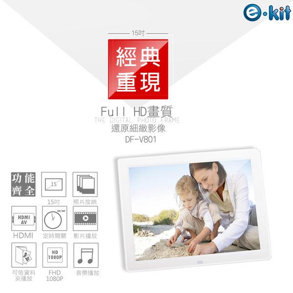 e-Kit 經典數位相框