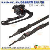 @3C 柑仔店@ HUKUBA HA31336 LUFTDESING SPEED STRAP 25 忍者相機背帶 公司貨