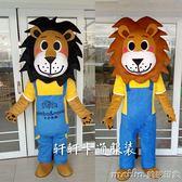 定制獅子人偶卡通服裝行走表演道具廣告宣傳手辦動漫公仔實拍QM 美芭