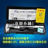 游標卡尺 數顯卡尺數顯游標卡尺電子卡尺150/200/300mm油標卡尺家用【金屬表頭150mm(W型盒子)】