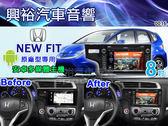 【專車專款】2014~2015年 HONDA NEW FIT適用8吋彩色液晶全觸控安卓多媒體主機