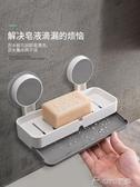 創意肥皂盒吸盤式衛生間瀝水帶蓋置物架個性免打孔家用壁掛香皂盒 CIYO黛雅