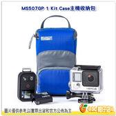 MindShift 曼德士 GOPRO行動攝影配件 MS507GP 1 Kit Case主機收納包 彩宣公司貨