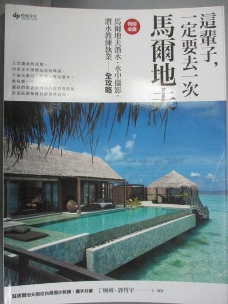 【書寶二手書T1/旅遊_WGE】這輩子,一定要去一次馬爾地夫 _丁楓峻, 郭哲宇