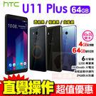 HTC U11+ / U11 PLUS 4G/64G 贈蛋黃哥TPU手機殼+螢幕貼+5200行動電源 智慧型手機 0利率