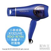 日本代購 空運 2019新款 KOIZUMI 小泉成器 KDD-W704 怪獸 吹風機 負離子 國際電壓 大風量 藍色